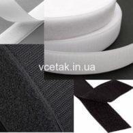 Текстильна застібка